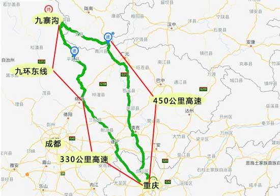 重庆到九寨沟自驾车路线示意图重庆到九寨沟